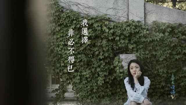 春天读诗—蒋方舟:我选择岁月静好