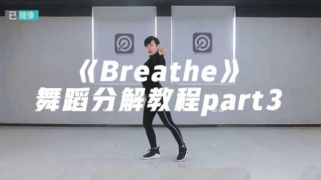 柔情霸气《Breathe》分解教程part3
