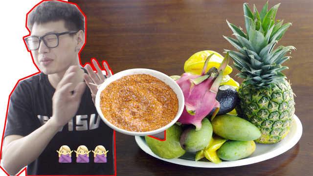 看看北方人吃水果蘸辣椒是什么反应