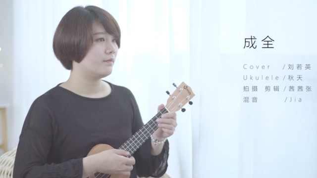 【成全/刘若英】情歌尤克里里弹唱