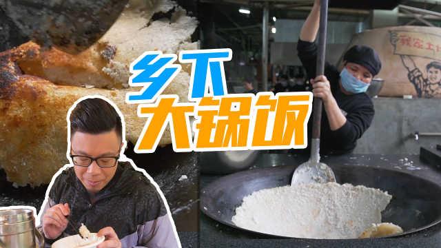 """嘉升上山下乡就为了吃""""大锅饭""""!"""