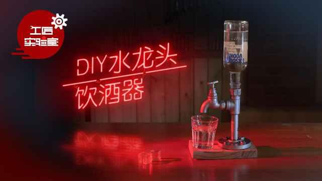 DIY水龙头饮酒器,惊艳酒桌!
