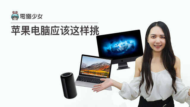 买 Mac 还是 iMac 好?