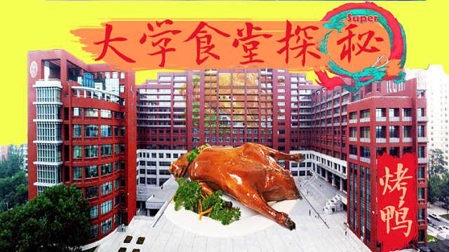 学校特有北京烤鸭16块,排队吃!