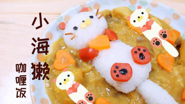 创意美食:萌萌的小海獭咖喱饭