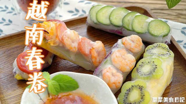 天热就爱吃清爽开胃的越南春卷!