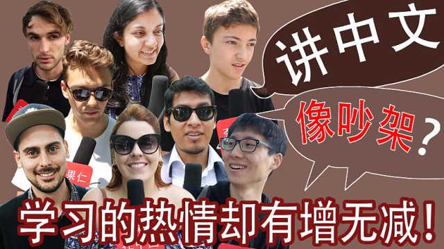 中文听起来像吵架?老外说要认真学