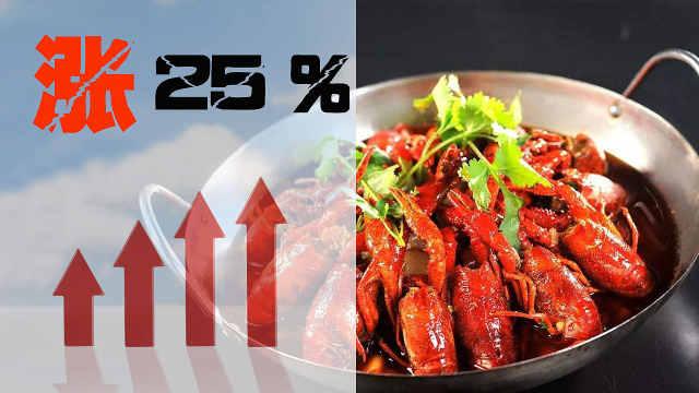 小龙虾高价入市,普涨约25%