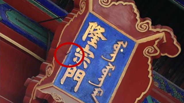 为什么北京故宫匾额上会有一根箭?