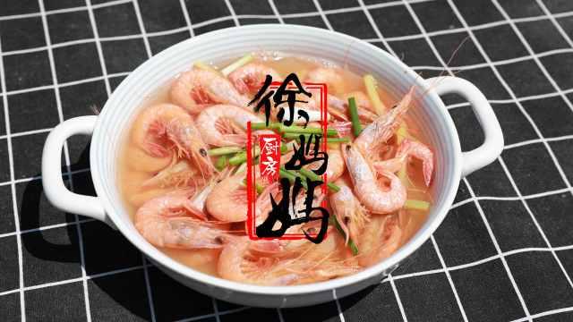 【徐妈妈厨房】水煮滑皮虾