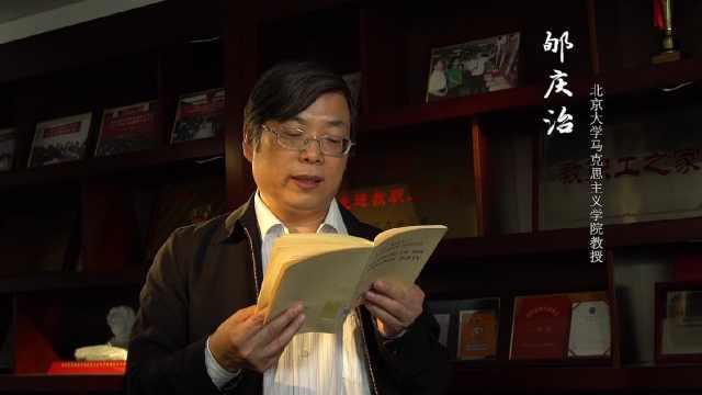郇庆治·重读《共产党宣言》 一
