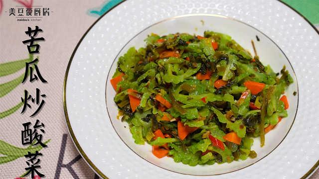 苦瓜酸菜组合,让你吃出夏天的味道