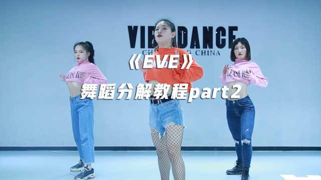 精分讲解《EVE》舞蹈分解教程part2