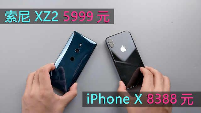 索尼王牌XZ2對陣蘋果機皇iPhone X