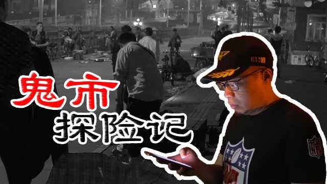 凌晨一点的广州让我大开眼界
