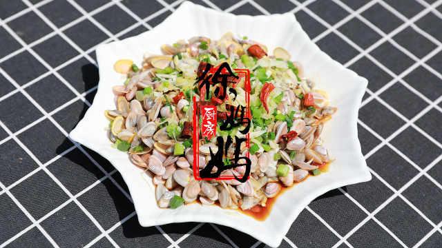 【徐妈妈厨房】葱油海瓜子