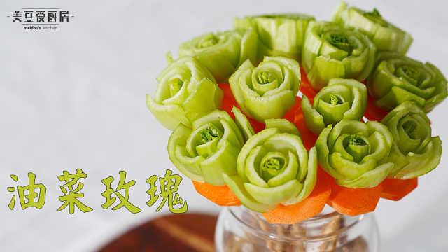 油菜玫瑰,发现不一样的美