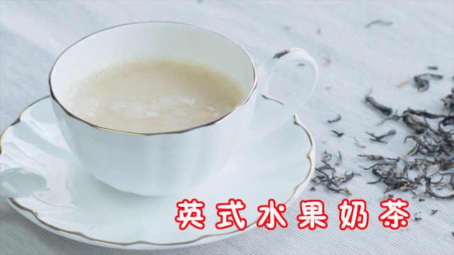 自制香浓英式水果奶茶