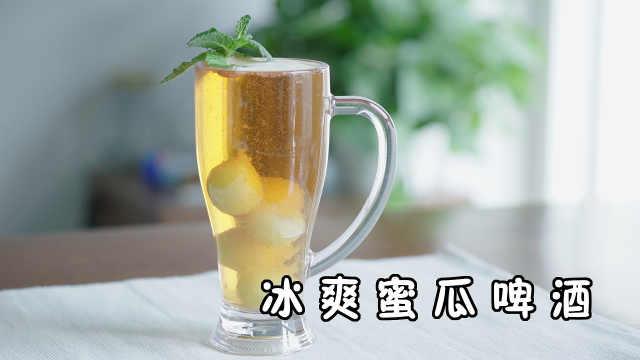 自制蜜瓜啤酒,冰爽的夏日滋味