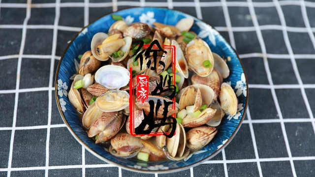 【徐妈妈厨房】爆炒花蛤