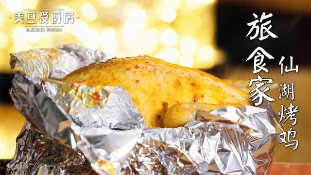 准备了一只仙湖烤鸡,香嫩无比!