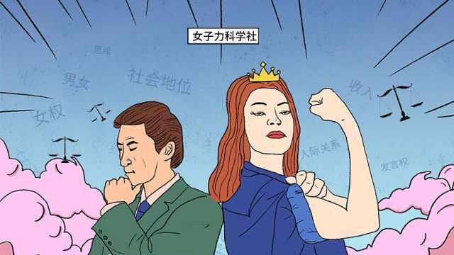 究竟是什么导致男女境遇大不同?