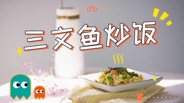 宝宝食谱之三文鱼炒饭