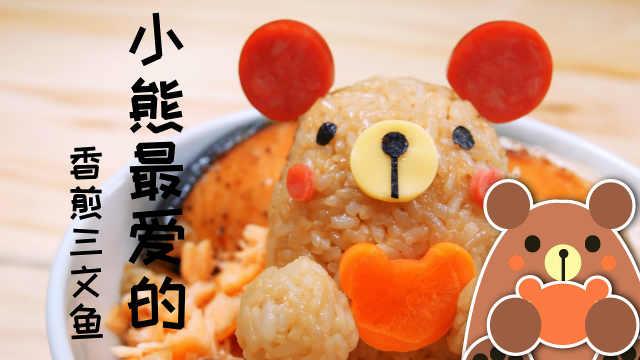 小熊最爱的香煎三文鱼