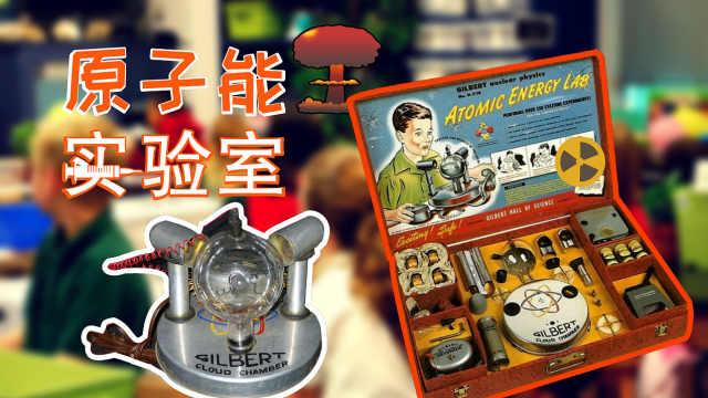 能做原子弹的儿童玩具是什么样的?