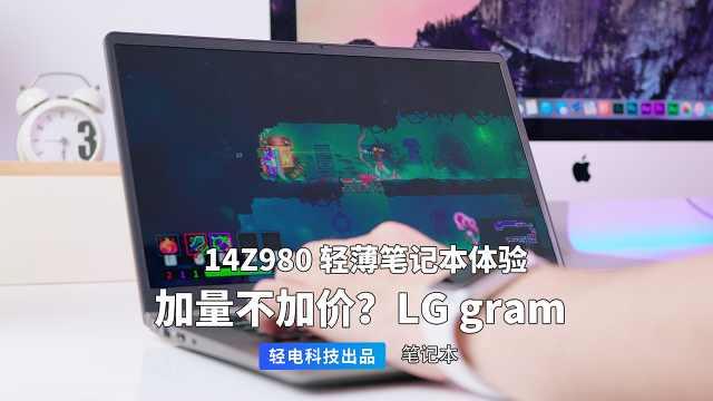 LG gram 14Z980 轻薄笔记本体验