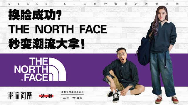 换脸成功?The North Face秒变潮流