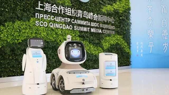 上合峰会新闻中心的中国造机器人