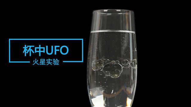 【火星实验】一起来做一个杯中UFO