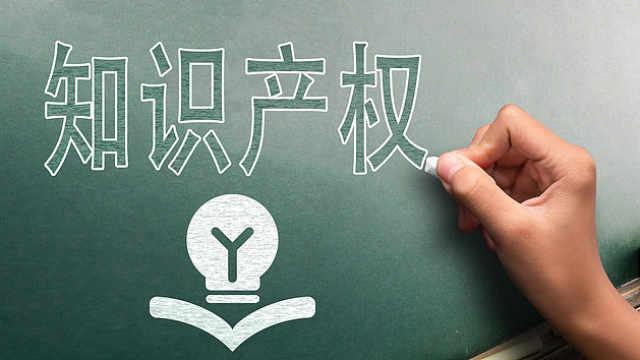知识产权强国建设纲要制定启动在即