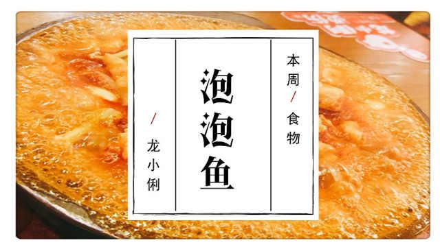 邯郸美食探店丨好吃到冒泡的泡泡鱼