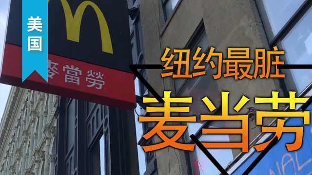 探访纽约唐人街最脏麦当劳