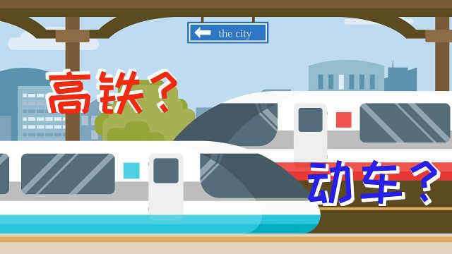 高铁和动车的区别是什么?
