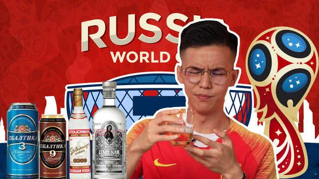 看世界杯得配点俄罗斯的酒和零食