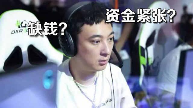 王思聪熊猫直播资金紧张?