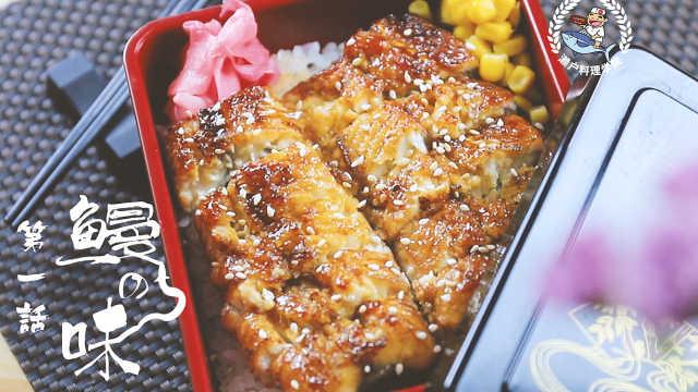 一口销魂的鳗鱼饭,精华在于酱