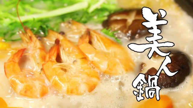胶原蛋白美人锅来了,你喜欢吗?