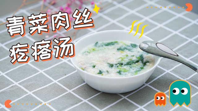 疙瘩汤又香又暖,一碗根本不够吃