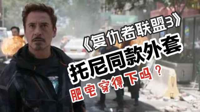 《复仇者联盟3》托尼同款外套试穿