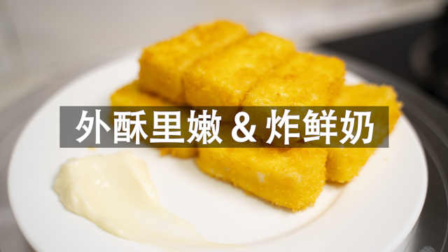 外酥里嫩的炸鲜奶沾着吃