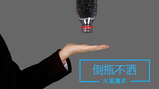 揭秘魔术!如何让瓶中水反重力?