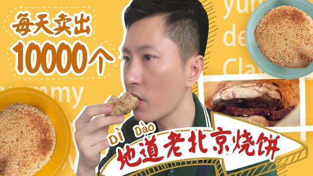 每天卖出10000个老北京烧饼!