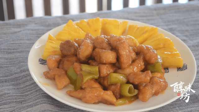 菠萝咕噜肉,酸甜下饭,入口滑嫩