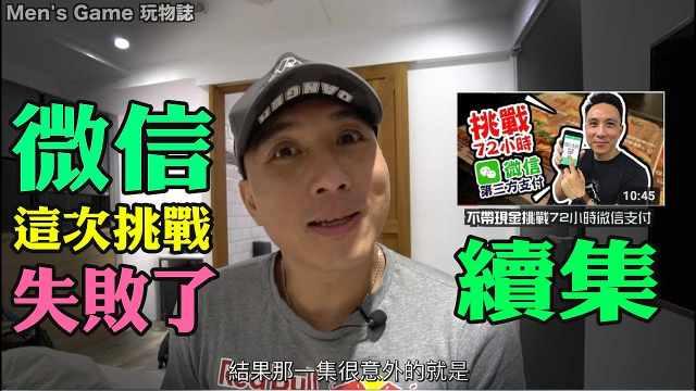 台湾小伙上海无现金日常挑战失败!