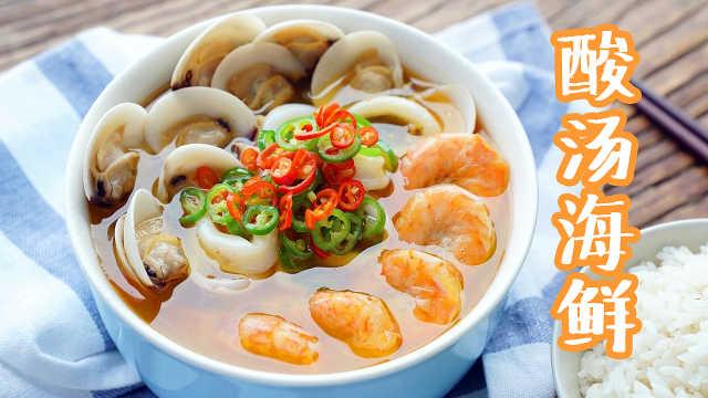 超开胃的酸辣海鲜汤,拯救闷热的你
