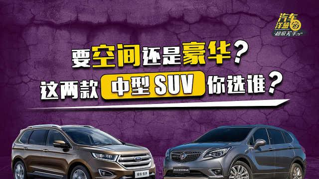 中型SUV昂科威和锐界你选谁?